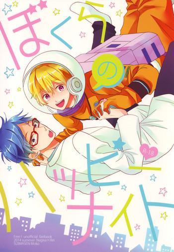 bokura no happy night cover